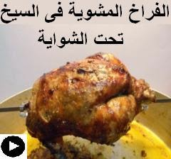 فيديو الفراخ المشوية فى السيخ الدوار تحت الشواية فى الفرن بالتتبيلة السرية